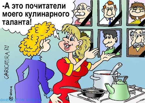 анекдот про готовку