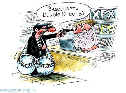 анекдот про грабителей