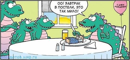 Свежие анекдоты про завтрак