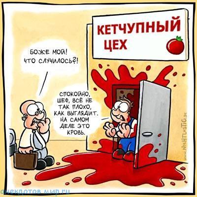 анекдот про кетчуп