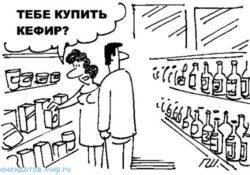 Анекдоты про кефир