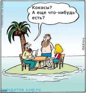 анекдот про кокосы