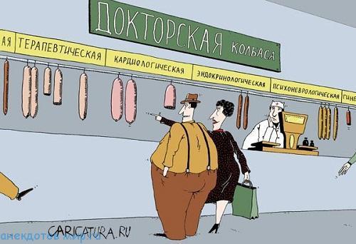 смешной до слез анекдот про колбасу