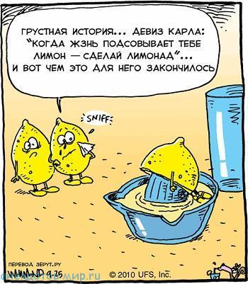 анекдот про лимон