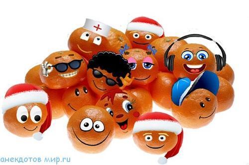 анекдот про мандарины