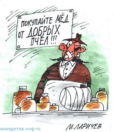 Анекдоты про мёд
