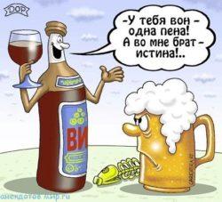 Анекдоты про напитки