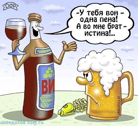 анекдот про напитки