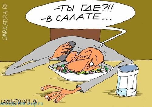 смешной анекдот про салат