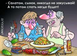 Анекдоты про салат