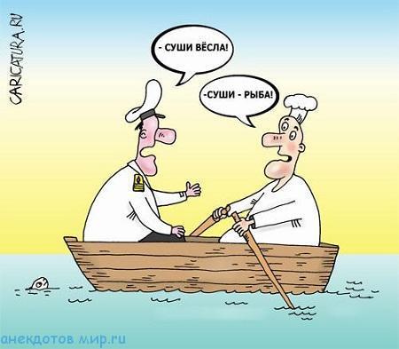 анекдот про суши