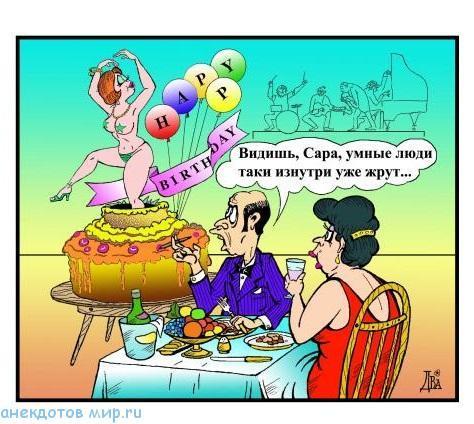 смешной анекдот про торт