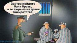 Смешные до слез анекдоты про тюрьму