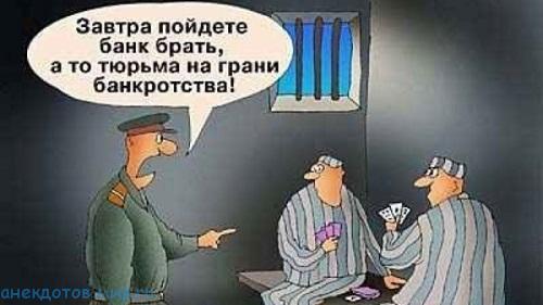 смешной до слез анекдот про тюрьму