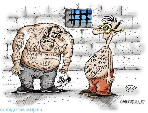 короткий анекдот про тюрьму
