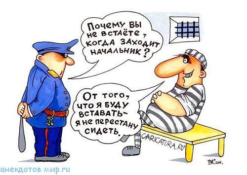 анекдот про тюрьму