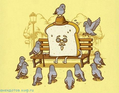 смешной до слез анекдот про хлеб