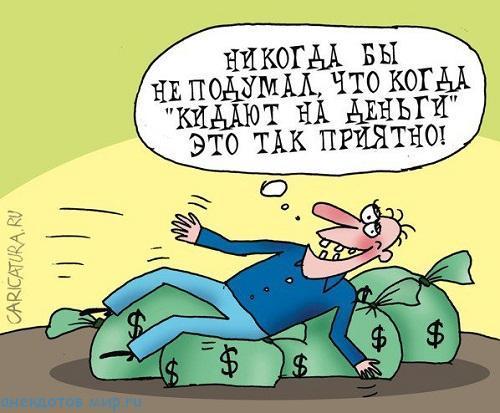 Картинки по запросу деньги или тюрьма карикатура
