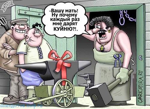 карикатура про день рождения