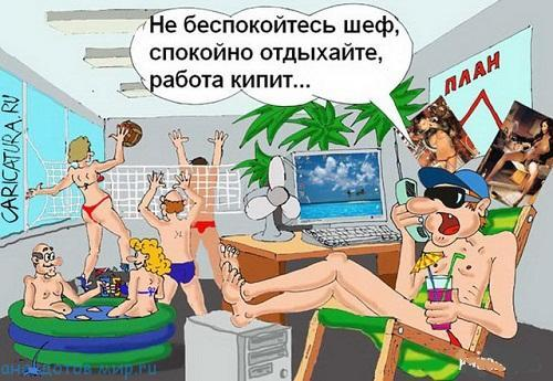 карикатура про отпуск
