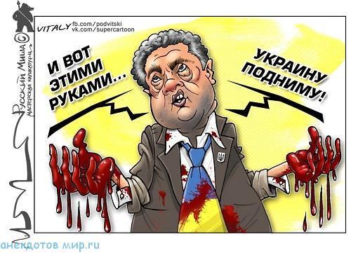 карикатура про порошенко