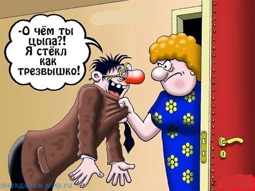 карикатура про пьяного