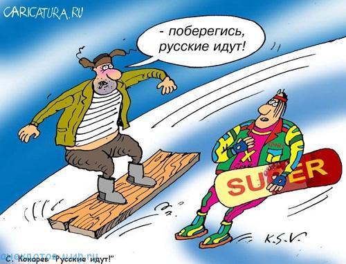карикатура про русских