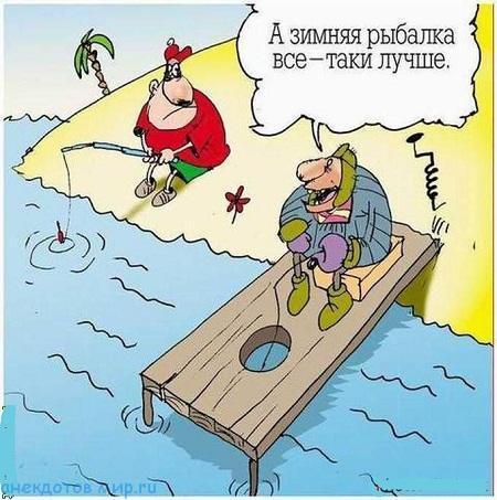 карикатура про рыбалку