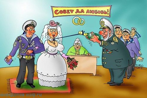 Карикатуры про свадьбу