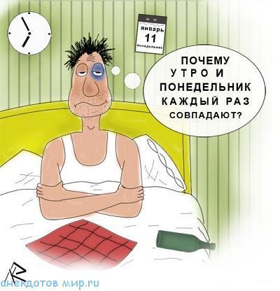 Карикатуры про утро