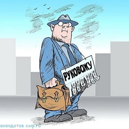 Карикатуры про чиновников