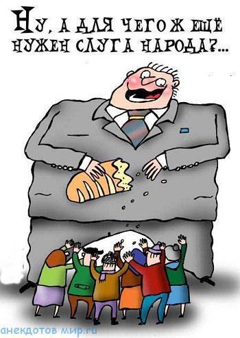 карикатура про чиновников