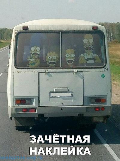 авто фото прикол