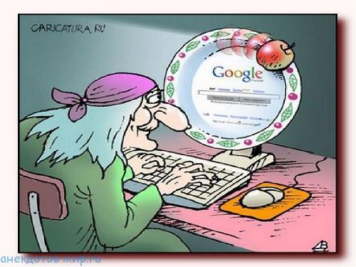 анекдоты про google