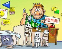 Смешные анекдоты про админов