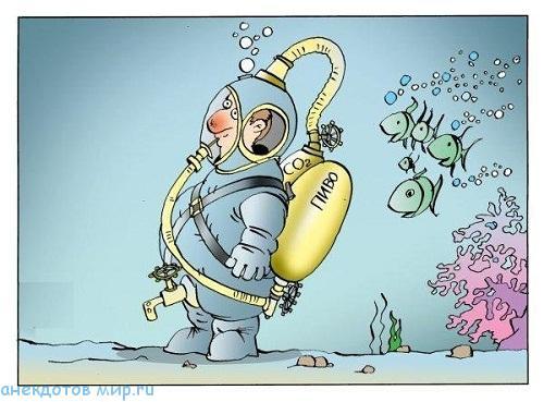 Анекдоты про акваланг