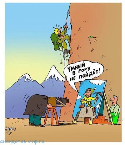 смешной анекдот про альпинистов