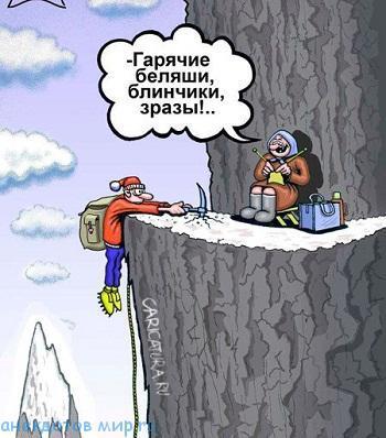 анекдот про альпинистов