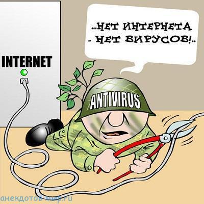 анекдот про антивирус