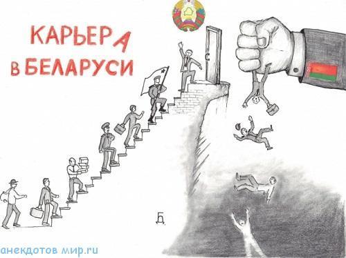 Смешные анекдоты про Белоруссию