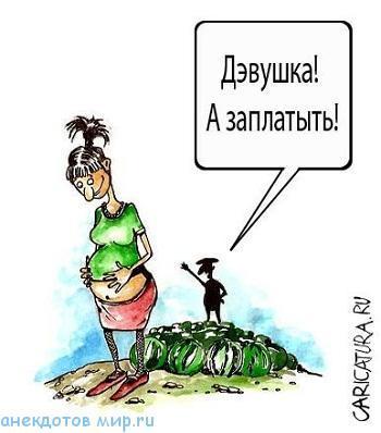анекдот про беременных