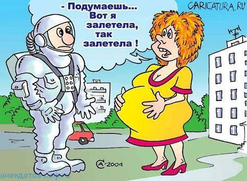 смешной анекдот про беременность