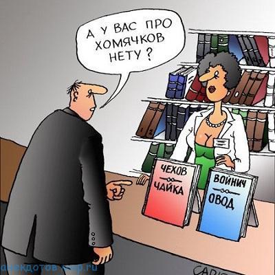 анекдот про библиотеку