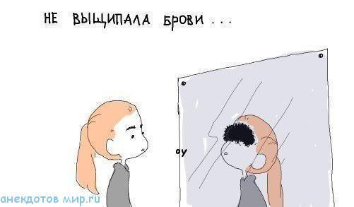 смешной анекдот про брови