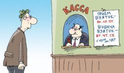 Анекдоты про взятки