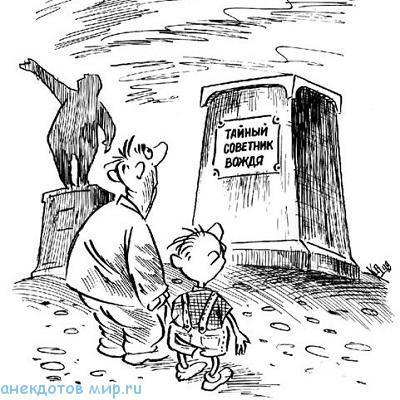 Смешные анекдоты про вождя