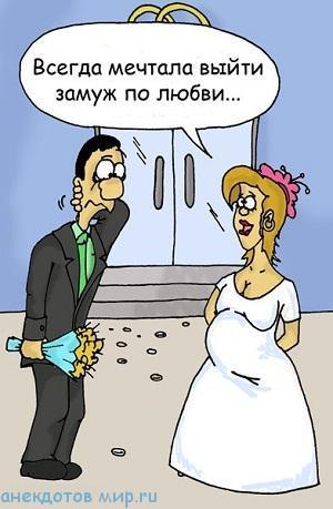 самый смешной анекдот про выход замуж
