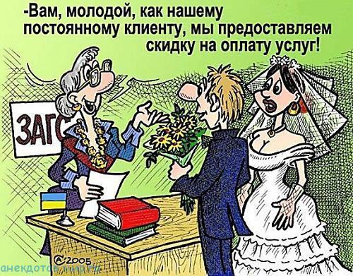 Короткие анекдоты про выход замуж