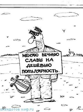 анекдот про вячеслава