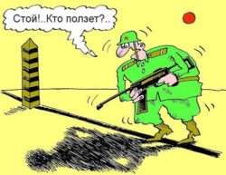 Короткие анекдоты про границу